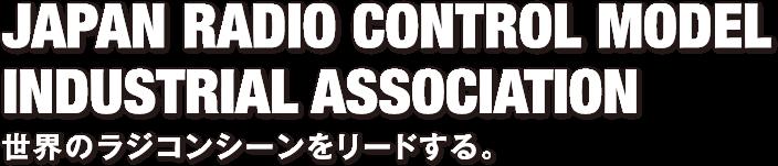 japan radio control model industrial association 世界のラジコンシーンをリードする。